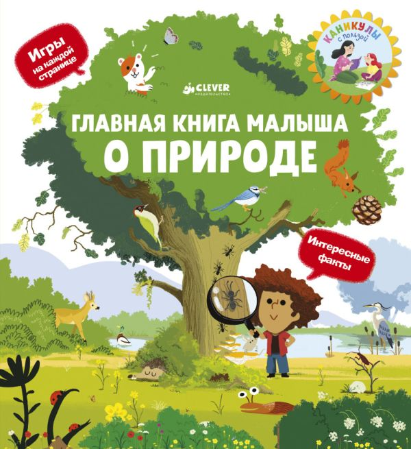 Югла С. КсП. Главная книга малыша о природе/Югла С.