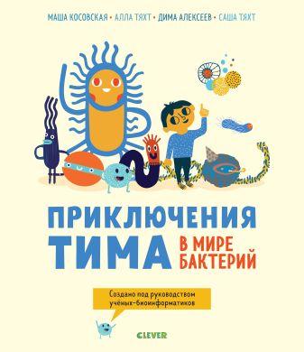 Косовская М., Тяхт А., Алексеев Д., Тяхт С. - Приключения Тима в мире бактерий обложка книги
