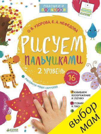 Узорова О. В. - Рисуем пальчиками 1-3 года. 2 уровень обложка книги