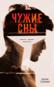 Сойфер Д. Young Adult. #trendbooks. Чужие сны/Сойфер Д.