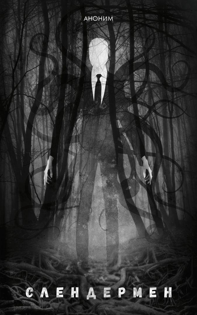 Аноним - Слендермен обложка книги