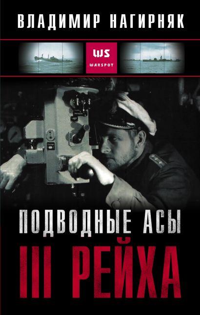 Подводные асы III Рейха - фото 1
