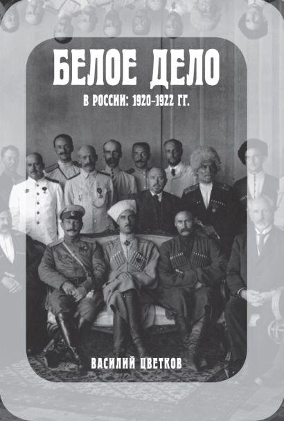 Белое дело в России: 1920-1922 - фото 1