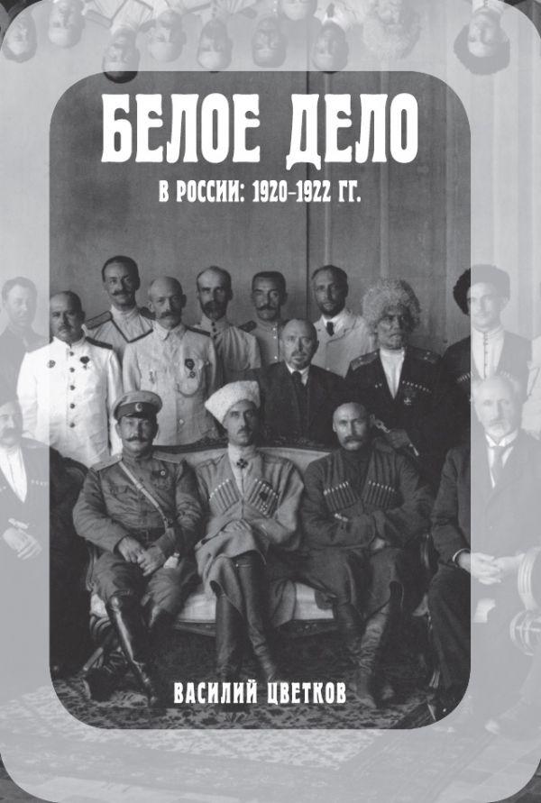 Цветков Василий Жанович Белое дело в России: 1920-1922