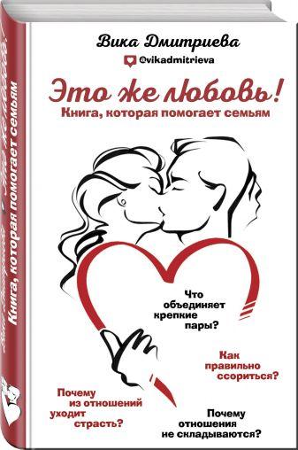 Дмитриева В.Д. - Это же семья! обложка книги