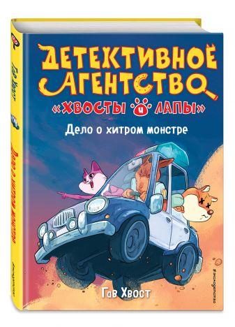 Гав Хвост - Дело о хитром монстре (выпуск 1) обложка книги