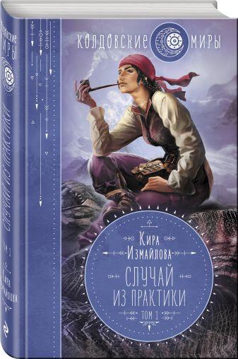 Кира Измайлова - Случай из практики. Том 1 обложка книги