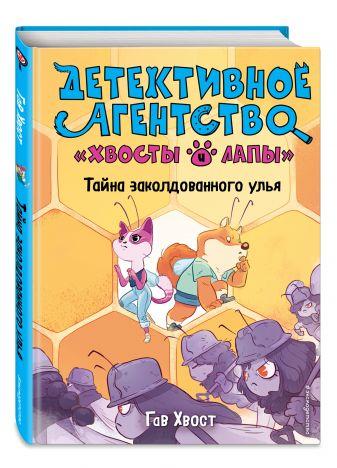 Гав Хвост - Тайна заколдованного улья (выпуск 2) обложка книги