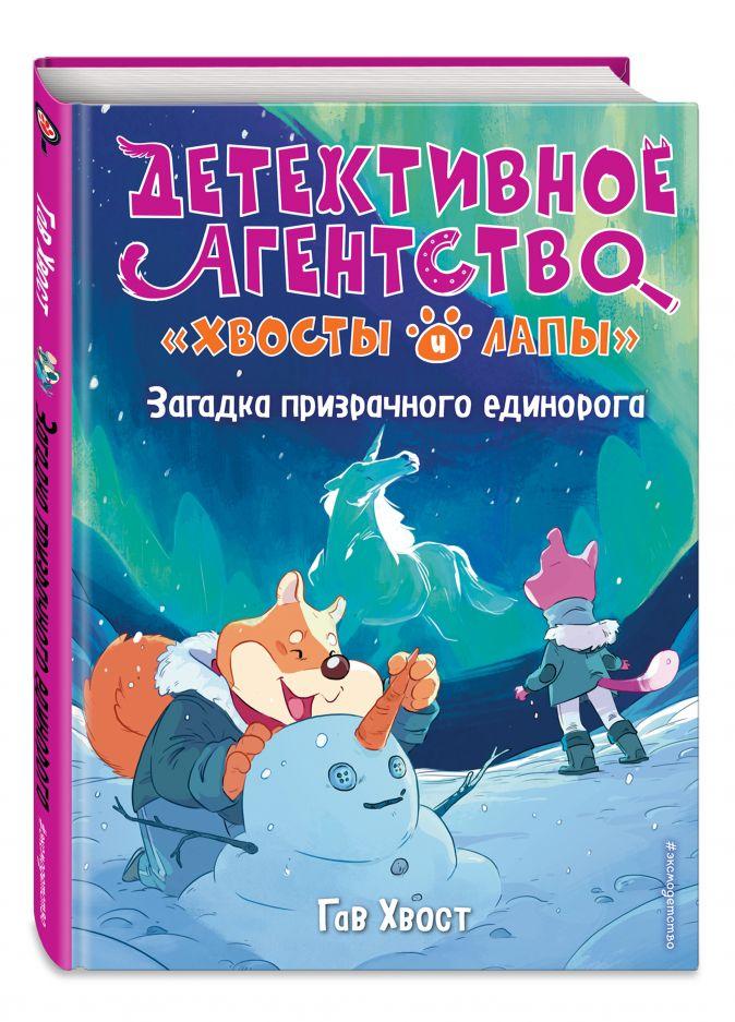 Гав Хвост - Загадка призрачного единорога (выпуск 3) обложка книги