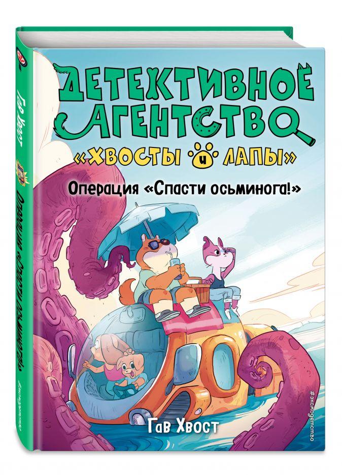 Гав Хвост - Операция «Спасти осьминога!» (выпуск 4) обложка книги