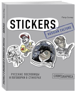 Петр Скляр - Русские пословицы и поговорки в стикерах обложка книги
