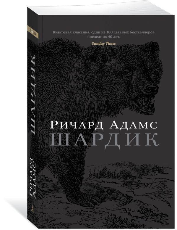Адамс Р. Шардик адамс р азбука бестселлер обитатели холмов