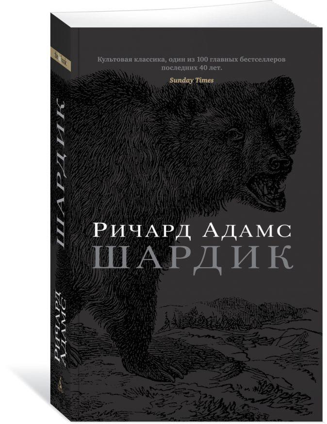 Адамс Р. - Шардик обложка книги