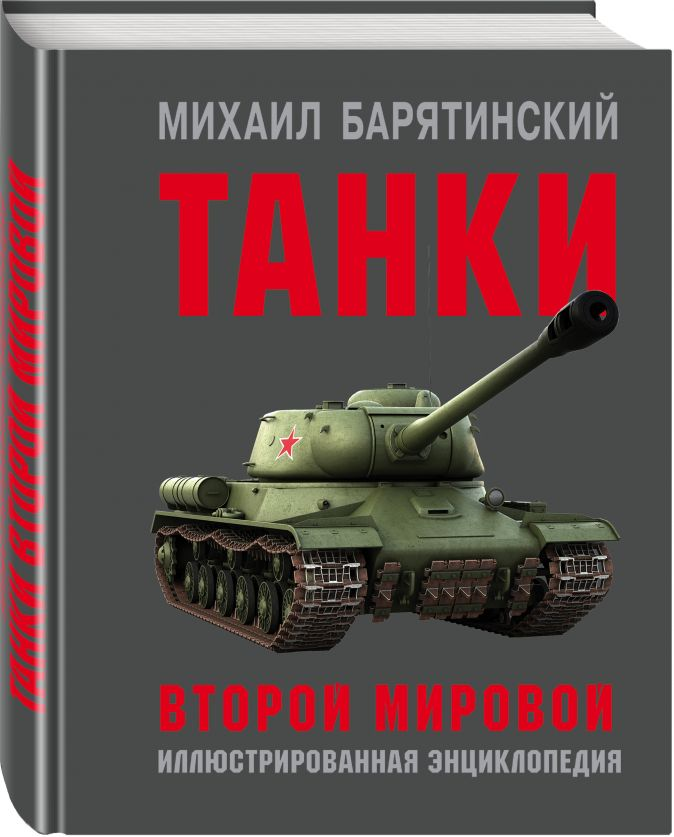 Михаил Барятинский - Танки Второй мировой обложка книги