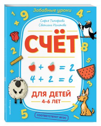 С. А. Тимофеева, С. В. Игнатова - Счёт обложка книги