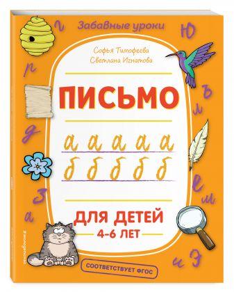 С. А. Тимофеева, С. В. Игнатова - Письмо обложка книги