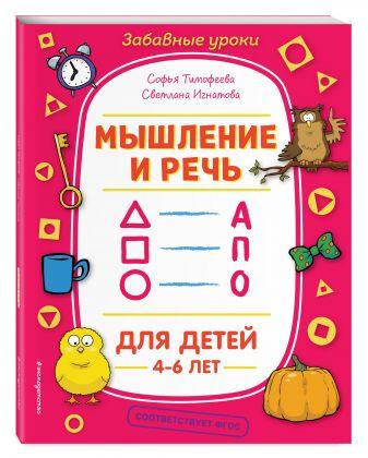 С. А. Тимофеева, С. В. Игнатова - Мышление и речь обложка книги
