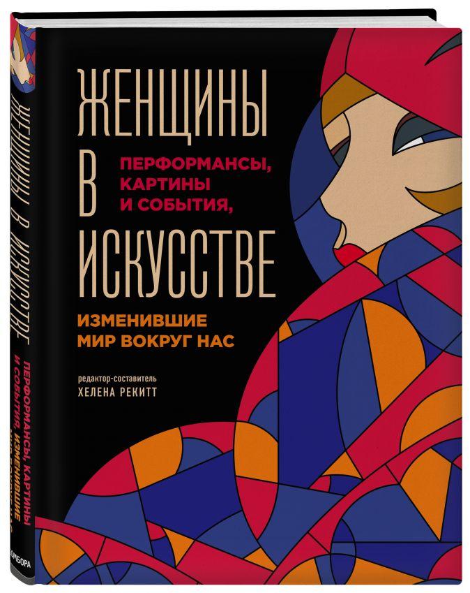 Гослинг Л. - Женщины в искусстве. Перфомансы, картины и события, изменившие мир вокруг нас обложка книги