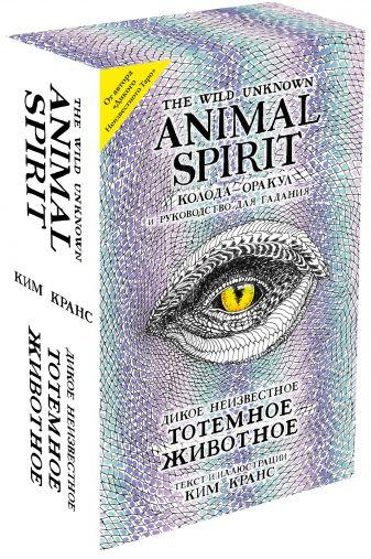 Ким Кранс - The Wild Unknown Animal Spirit. Дикое Неизвестное тотемное животное. Колода-оракул (63 карты и руководство в подарочном футляре) обложка книги