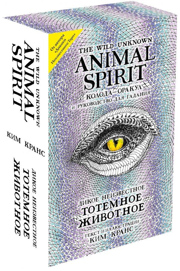 The Wild Unknown Animal Spirit. Дикое Неизвестное тотемное животное. Колода-оракул (63 карты и руководство в подарочном футляре) ( Кранс Ким  )