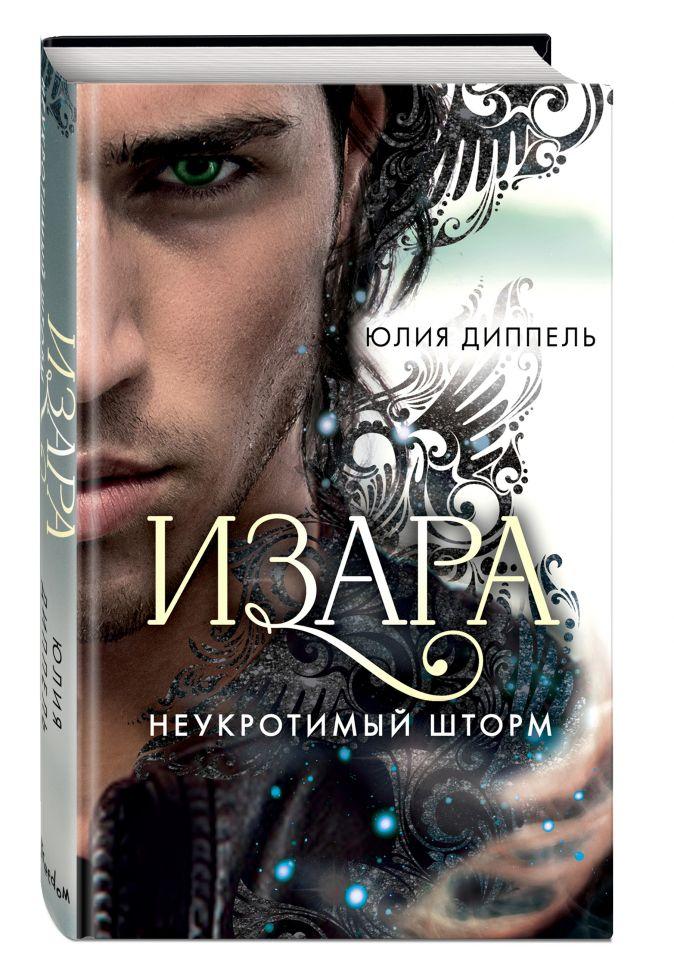 Юлия Диппель - Неукротимый шторм обложка книги