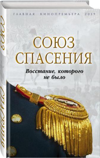 Виктория Богданова - Союз спасения. Восстание, которого не было обложка книги