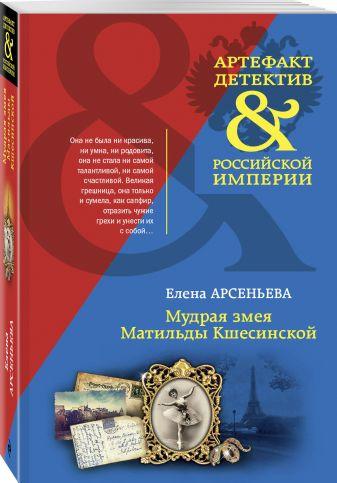 Елена Арсеньева - Мудрая змея Матильды Кшесинской обложка книги