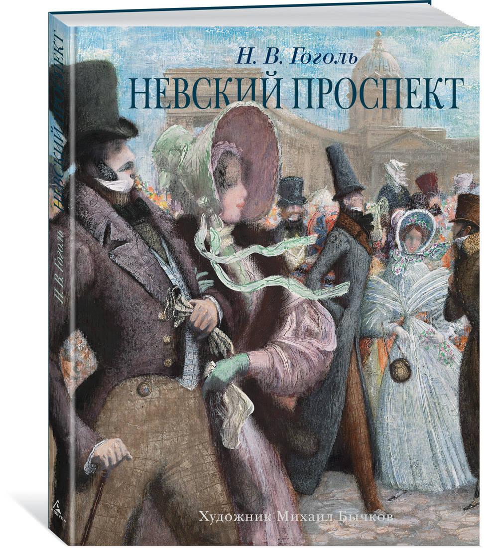 Гоголь Н. Невский проспект
