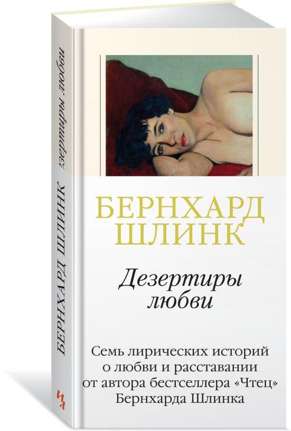 Zakazat.ru: Дезертиры любви. Шлинк Б.