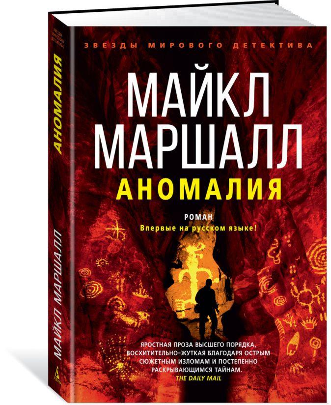 Маршалл М. - Аномалия обложка книги