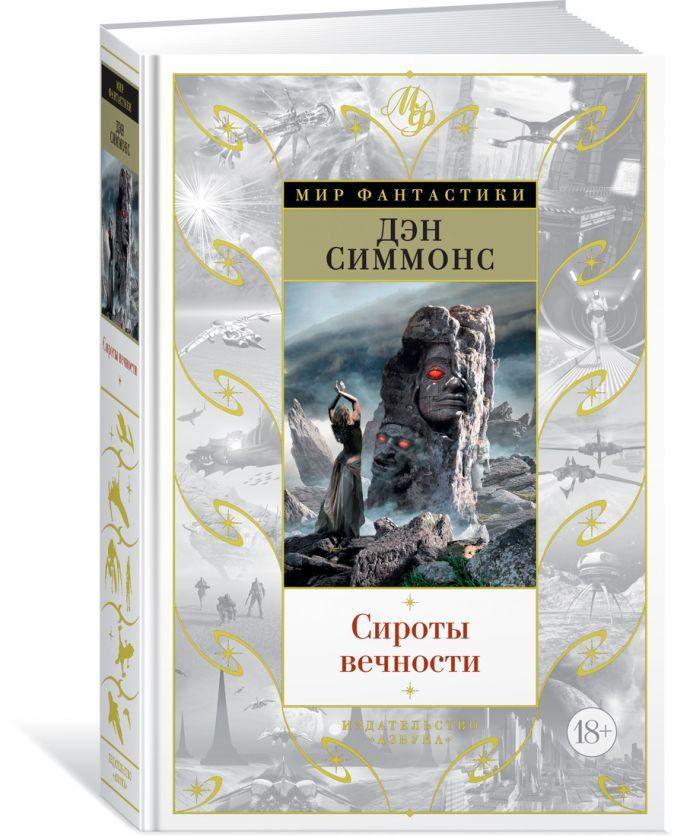 Симмонс Д. - Сироты вечности обложка книги