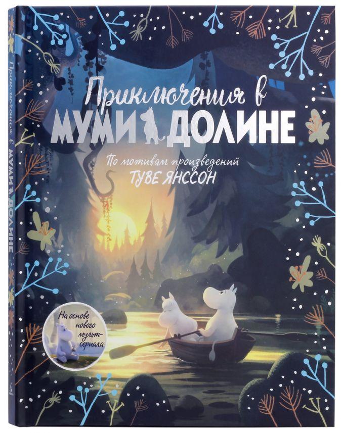 Ли А. - Приключения в Муми-долине. По мотивам произведений Туве Янссон обложка книги