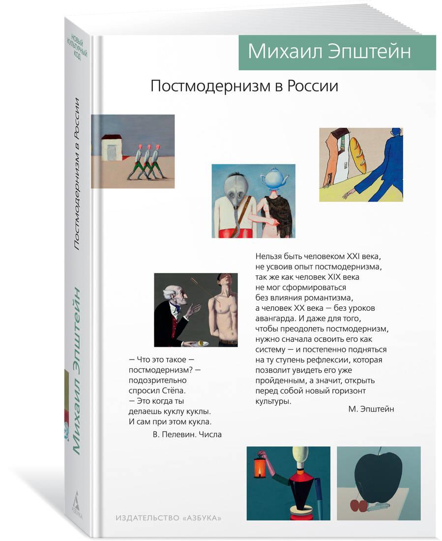 Постмодернизм в России ( Эпштейн М.  )