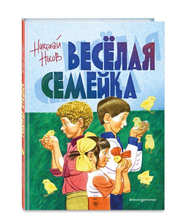 Николай Носов - Веселая семейка (ил. В. Юдина) обложка книги