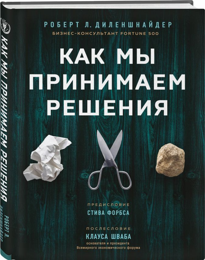 Роберт Л. Диленшнайдер - Как мы принимаем решения обложка книги
