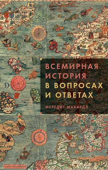 Всемирная история в вопросах и ответах ( MacArdle M.  )