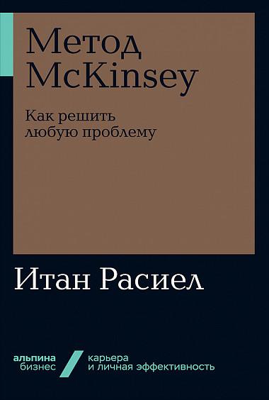 Расиел И. Метод McKinsey: как решить любую проблему расиел и метод mckinsey как решить любую проблему
