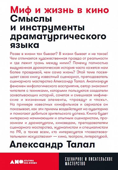Миф и жизнь в кино: Смыслы и инструменты драматургического языка ( Талал А.  )