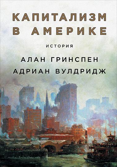 Гринспен А.,Вулдридж Э.,Вулдридж А. - Капитализм в Америке: История обложка книги