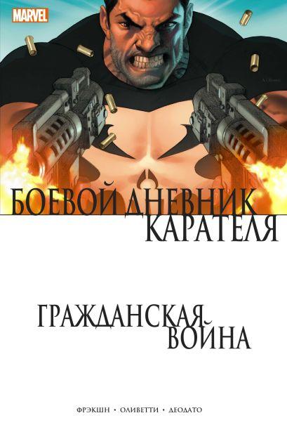 Гражданская война. Боевой дневник Карателя - фото 1