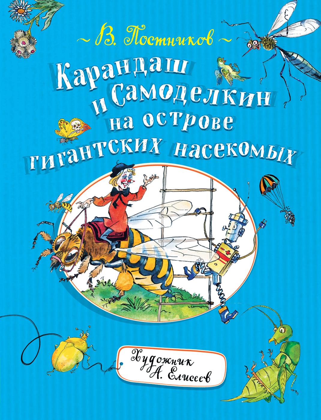 Постников В. Ф. Карандаш и Самоделкин на острове гигантских насекомых
