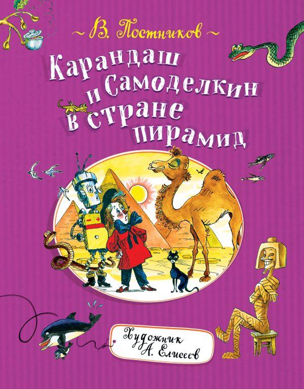 Карандаш и Самоделкин в стране пирамид фото