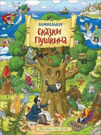 Громова О. - Сказки Пушкина. Виммельбух обложка книги