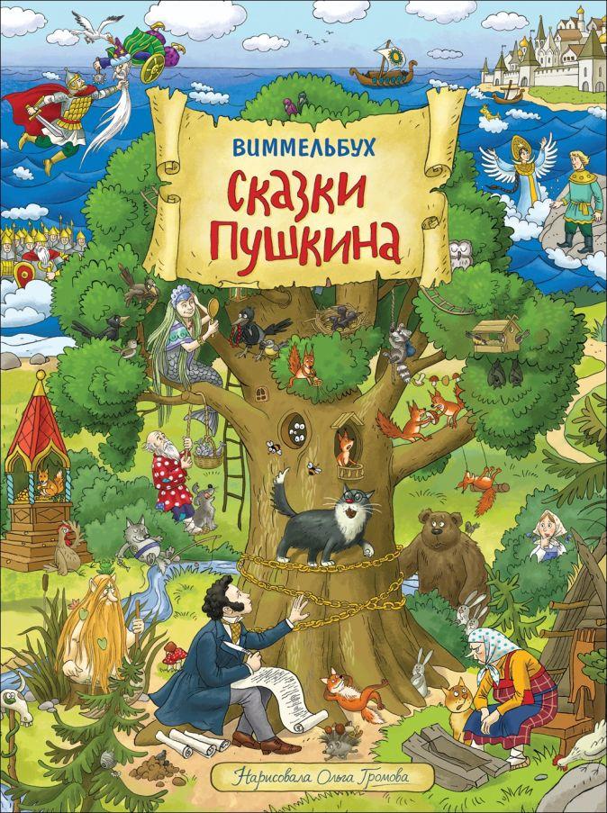 Сказки Пушкина. Виммельбух Громова О.