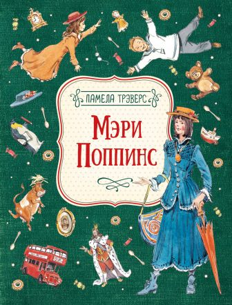 Трэверс П. - Мэри Поппинс обложка книги