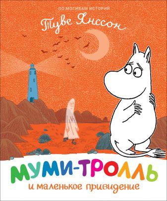 Мельниченко М., Конча Н. - Муми-тролль и маленькое привидение обложка книги