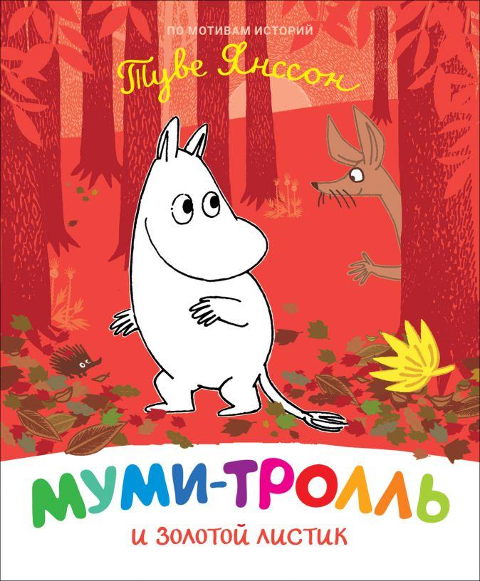 Мельниченко М., Конча Н. - Муми-тролль и золотой листик обложка книги
