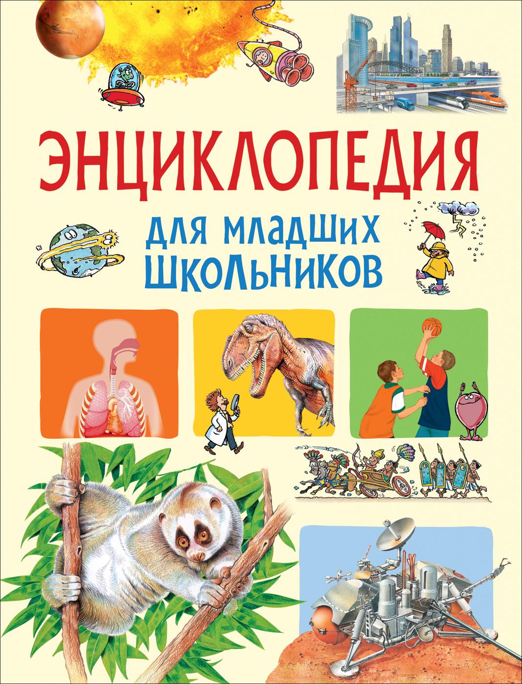 Энциклопедия для младших школьников ( Литвинова Д. А.  )
