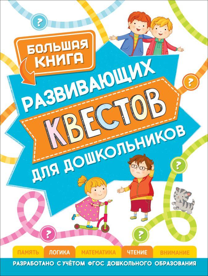 Большая книга развивающих квестов для дошкольников Гаврина и др.