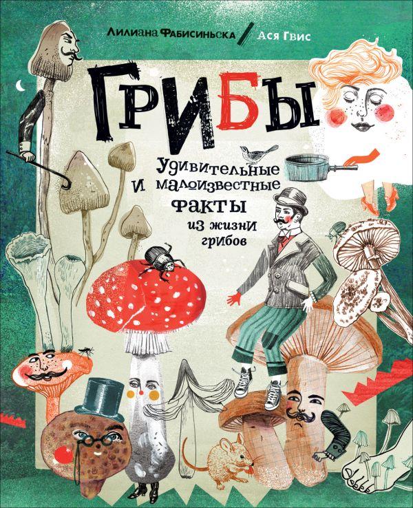 Фабисиньска Л. Грибы. Удивительные и малоизвестные факты из жизни грибов